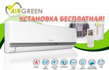 AirGreen GRI/GRO-12HG1